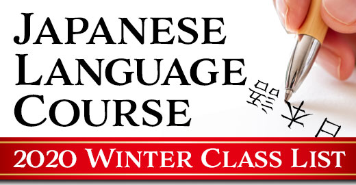 NC Japa    nese Language Course