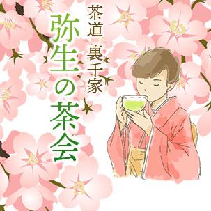 3/14 茶道 裏千家 『弥生の茶会』
