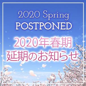 2020年春期開講延期のお知らせ