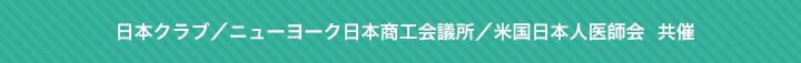 日本クラブ/ニューヨーク日本商工会議所/米国日本人医師会 共催