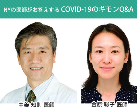 NYの医師がお答えする COVID-19のギモンQ&A