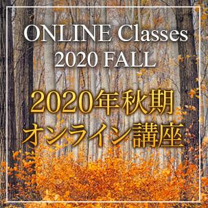 2020年秋期オンライン講座