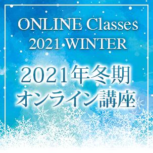 2021冬期オンライン講座