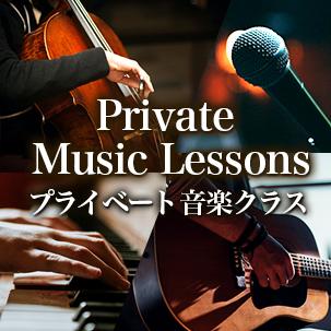 オンラインプライベート音楽クラス