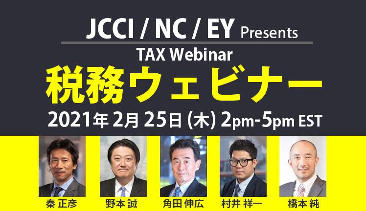 2021年 税務ウェビナー TAX Webinar
