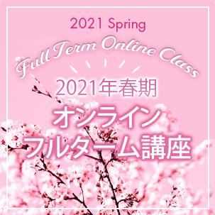 【オンライン】フルターム講座