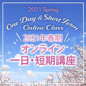 【オンライン】一日・短期講座