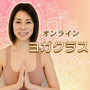 【オンライン】ヨガクラス