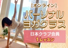 【Online】Personal Yoga Class(Nippon Club Members / 1 Lesson)
