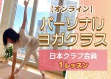 【オンライン】パーソナルヨガクラス(日本クラブ会員/  1レッスン)