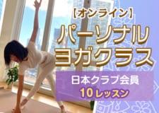 【オンライン】パーソナルヨガクラス(日本クラブ会員/  10レッスン)