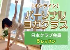 【オンライン】パーソナルヨガクラス(日本クラブ会員/  5レッスン)