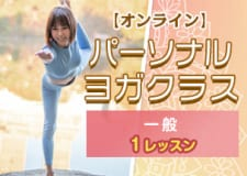 【Online】Personal Yoga Class(Non Nippon Club Members / 1 Lesson)