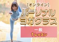 【オンライン】パーソナルヨガクラス(一般/  1レッスン)