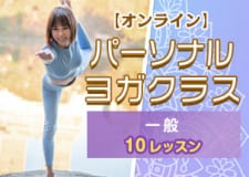 【Online】Personal Yoga Class(Non Nippon Club Members / 10 Lesson)