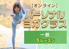 【オンライン】パーソナルヨガクラス(一般/  5レッスン)
