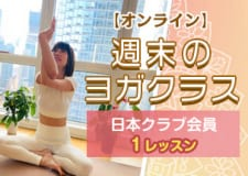 【Online】Weekend Yoga Class (Nippon Club Members / 1 Lesson)