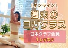 【オンライン】週末のヨガクラス(日本クラブ会員/  1レッスン)