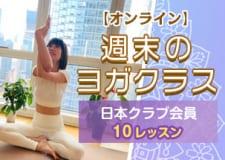 【オンライン】週末のヨガクラス(日本クラブ会員/  10レッスン)