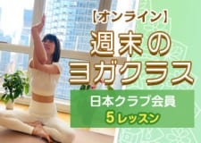 【Online】Weekend Yoga Class (Nippon Club Members/ 5 Lessons)