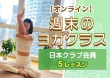 【オンライン】週末のヨガクラス(日本クラブ会員/  5レッスン)