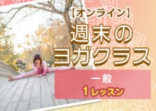 【オンライン】週末のヨガクラス(一般/  1レッスン)