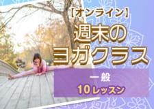 【オンライン】週末のヨガクラス(一般/  10レッスン)