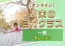 【オンライン】週末のヨガクラス(一般/  5レッスン)
