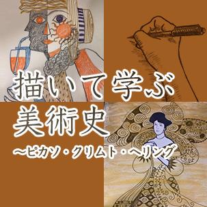 【Online】Understanding art history through practice ~Picasso, Klimt, Haring