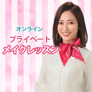 【オンライン】プライベートメイクレッスン