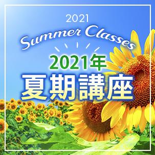 2021年夏期講座