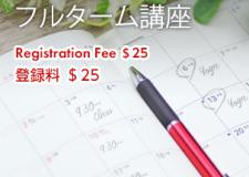 Registration Fee ($25)  Full Term