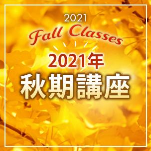 2021年秋期講座