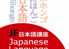 B1-2 Intermediate Japanese Topic G